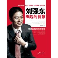 刘强东崛起的智慧:强者必有强势的事业
