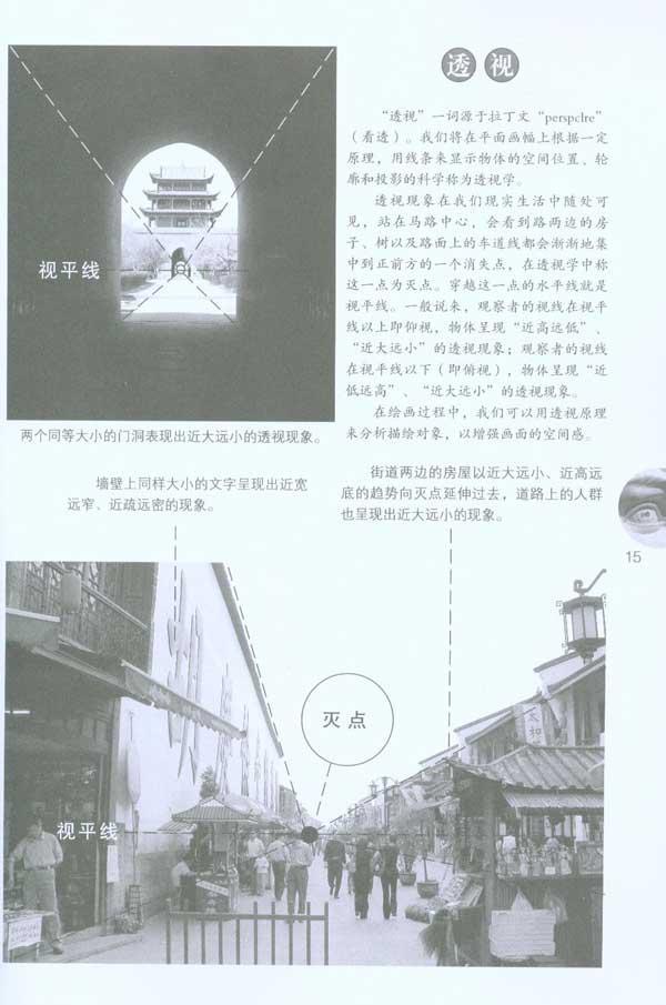 基础美术辅导教材:素描入门/石膏五官(文轩)