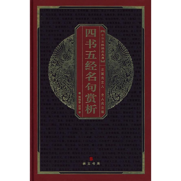 四书五经名句赏析/中华国粹经典文库-陈锦春