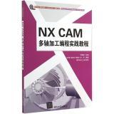 NX CAM多轴加工编程实践教程