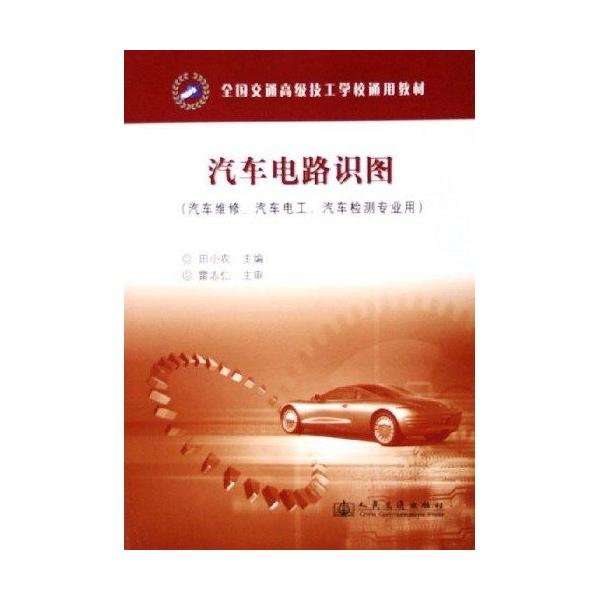 汽车电路识图(高级技工)-田小农-教材教辅与参考书