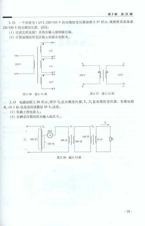2三相绕组产生的旋转磁场 3.3.3三相异步电动机的等效电路 3.