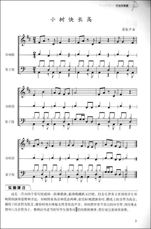 我的祖国 笛子谱