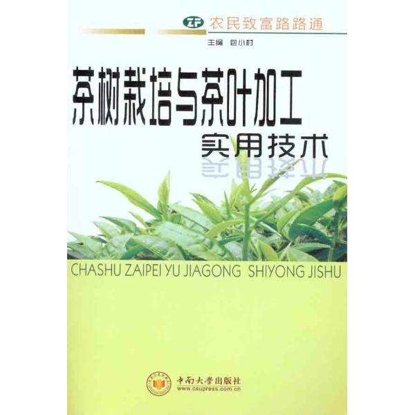 茶树病虫害防治