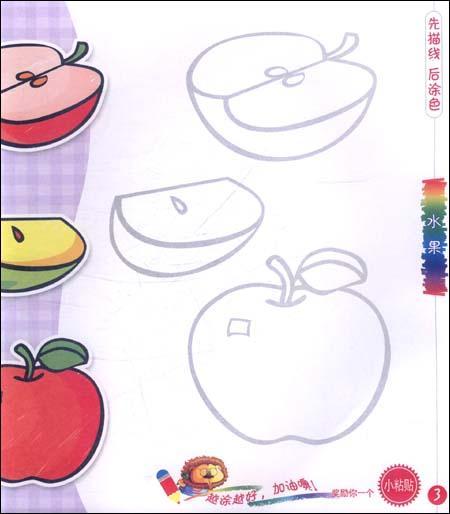 儿童画黑白填色图片 水果;