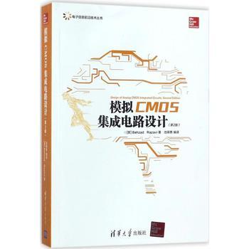 模拟cmos集成电路设计(第2版) -(美)毕查德·拉扎维