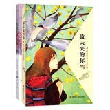 致未来的你+致成长中的你 殷健灵畅销书姊妹篇(共2册):给女孩的十五信