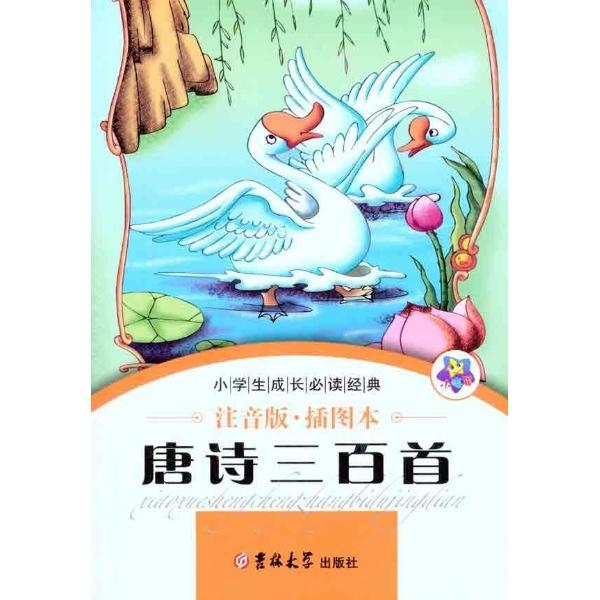 唐诗三百首-宏云 主编-儿童文学-文轩网