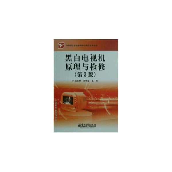 机单元电路的工作原理;第7章介绍了集成黑白电视机的测试与检修方法