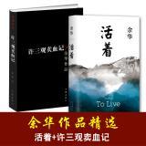 活着 +许三观卖血记 共2册 余华作品精选  畅销现当代文学小说