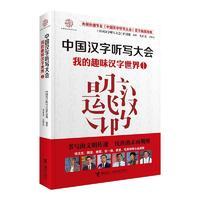 中国汉字听写大会 我的趣味汉字世界①(1)