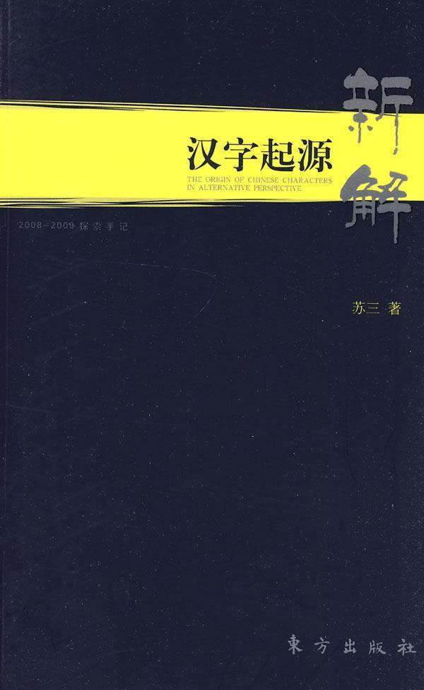 从古代标点符号看汉字起源  峰回路转――汶察文字  参考书目  小标题