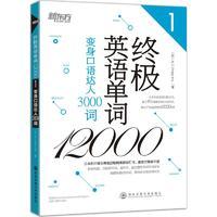终极英语单词12000(变身口语达人3000词)