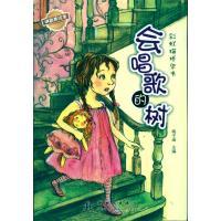 彩虹猫桥梁书•会唱歌的树