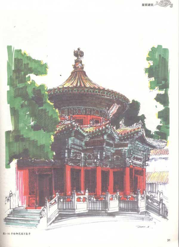 手绘中国皇家建筑与经典园林