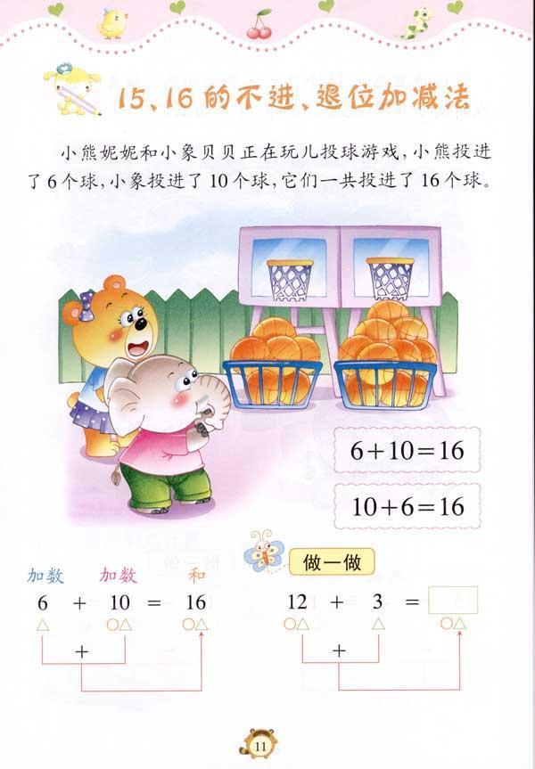 幼儿数学启蒙(5)/¥0.0///图书音像