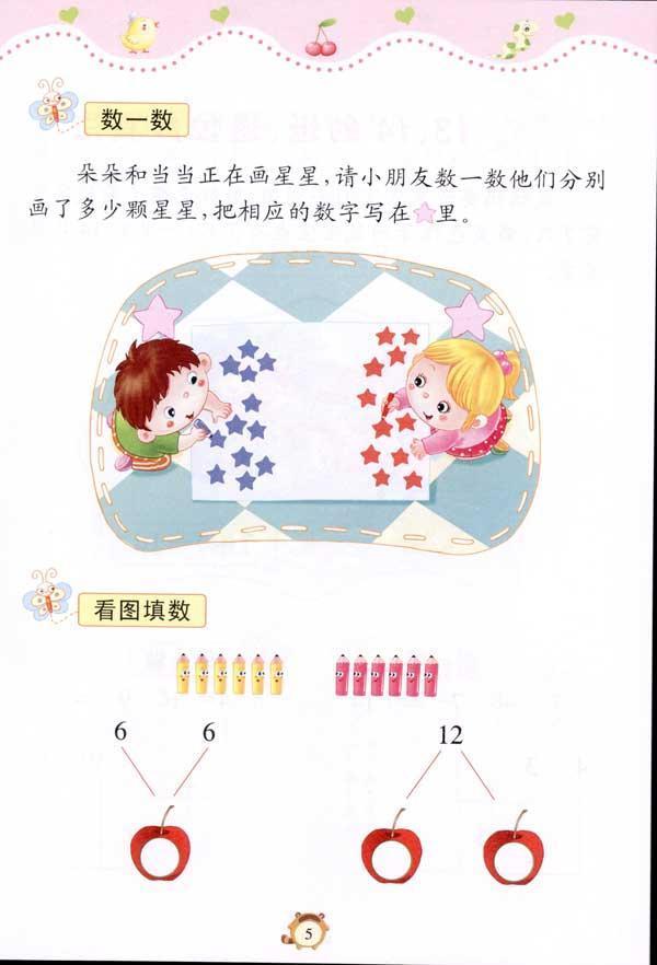 幼儿数学启蒙(6)-李爽-幼儿启蒙-文轩网