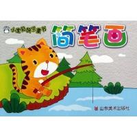简笔画 - 上海仙剑文化传播有限公司