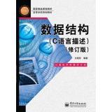数据结构:C语言描述(修订版)