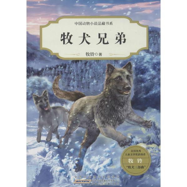 中国动物小说品藏书系牧犬兄弟