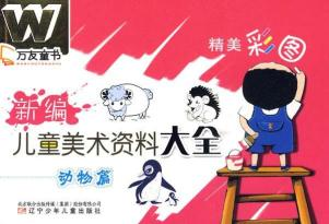 儿童简笔画图典大全(1)