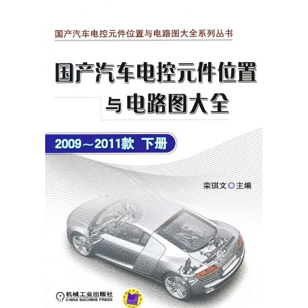 国产汽车电控元件位置与电路图大全系列丛书