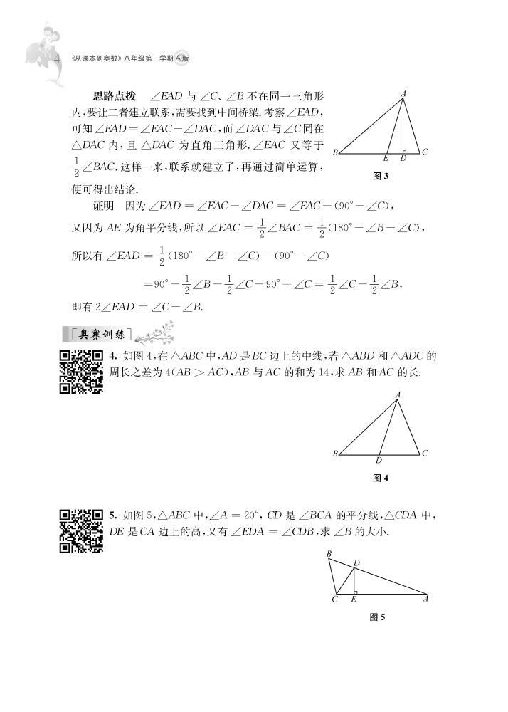 1三角形的边 1.2三角形的高