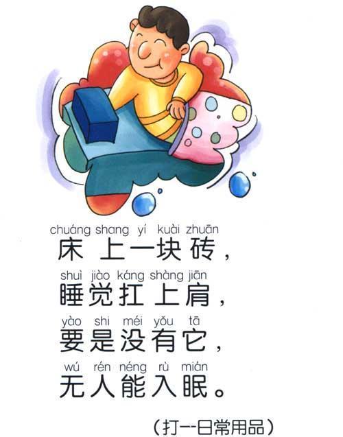 全能宝宝训练卡·谜语--少儿-文轩网