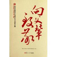 向父辈致敬:纪念中国共产党成立90周年文集