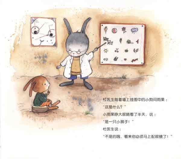 《小兔子戴眼镜》为其中一册:可爱的小兔子雨果最近