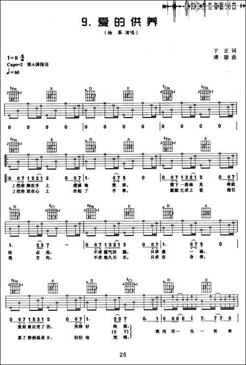 匹克木吉他弹唱流行歌曲58首(附1MP3)简介,匹