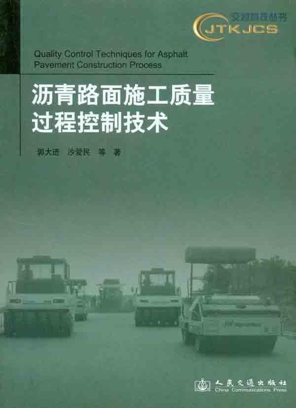 沥青路面施工质量过程控制技术