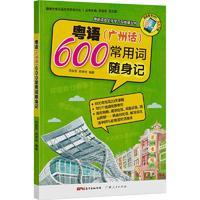 粤语(广州话)常用600词随身记