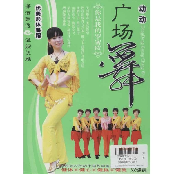 动动广场舞你是我的罗密欧(dvd+cd)