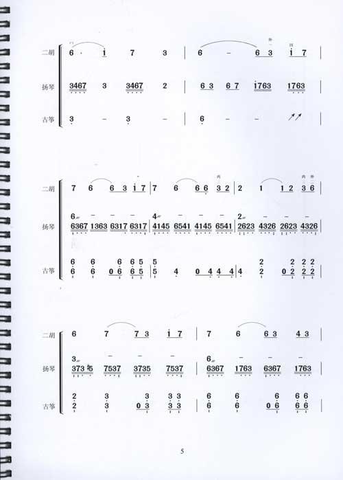 水中月亮笛子曲谱
