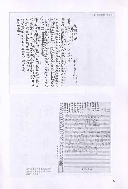 曲《帝女花幻想曲》