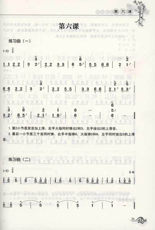 南泥湾c调钢琴简谱