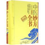 中医妙方全书(珍藏本,豪华精装版)
