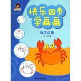 快乐四步学画画(海洋动物)