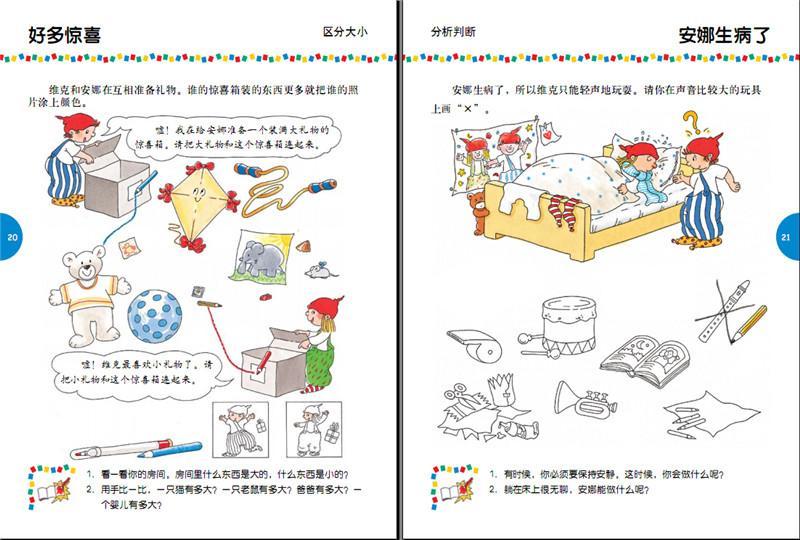 德国幼儿经典主题游戏我爱幼儿园 萨宾娜卡尔维兹奇 少儿 书籍