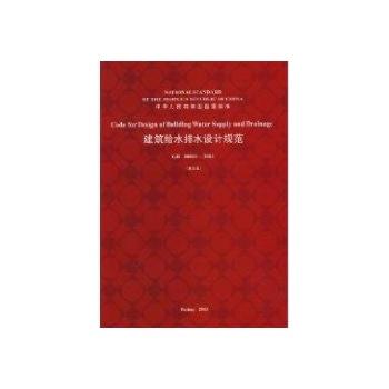 gb50015-2003/建筑给水排水设计规范(英文版)-中国化
