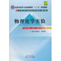 物理化学实验(第9版)