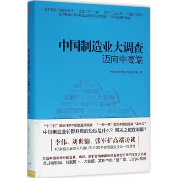 中國制造業大調查