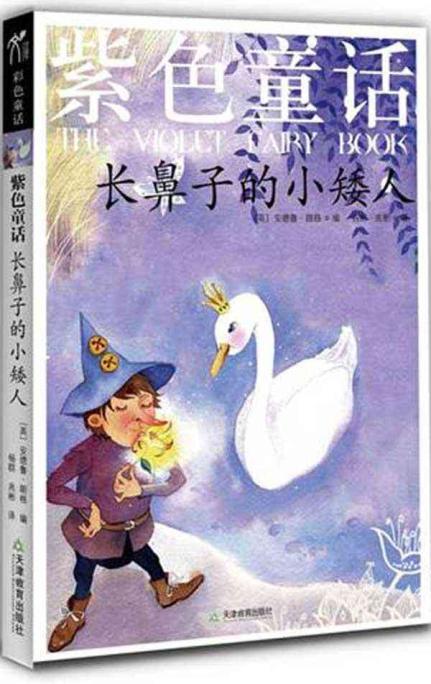 《紫色童话》收录来自多个国家的童话故事共