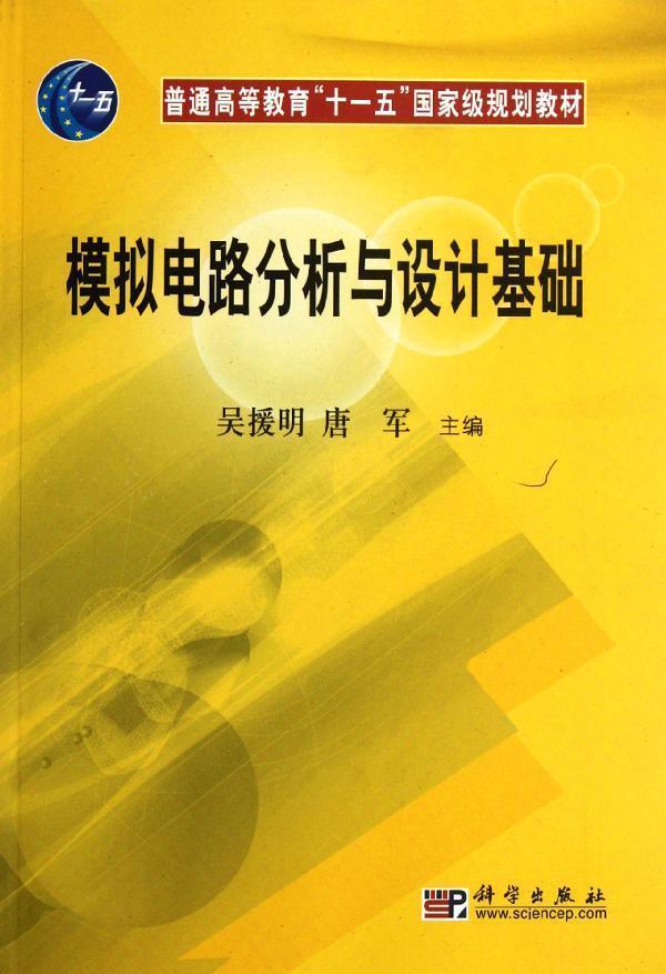 工程电路分析 第八版