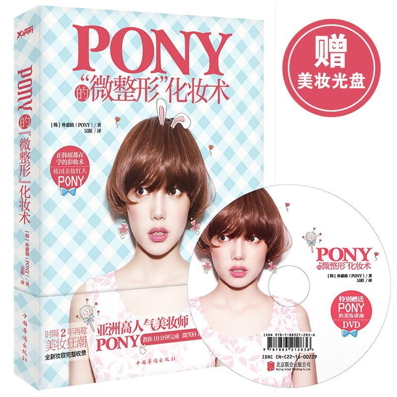 Pony的