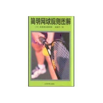 简明网球规则图解-(日本)成美堂出版社编//赵振平译