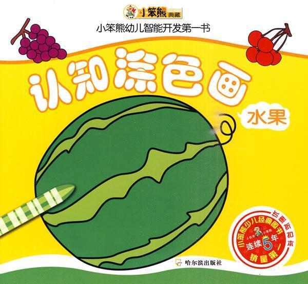 十万张儿童简笔画教程-霸王龙-【no.32】