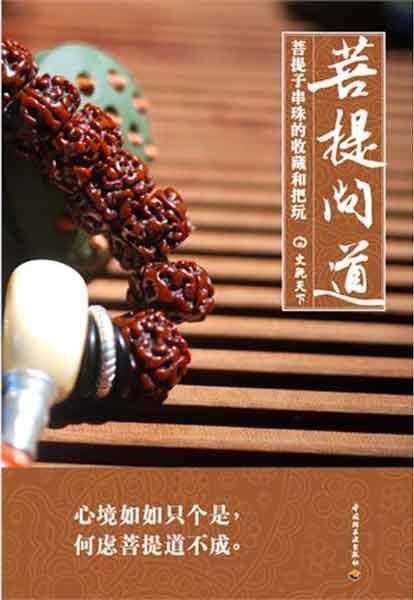 佛之菩提 第二节 菩提子与菩提树 第三节 佛的计数器――串珠 第二
