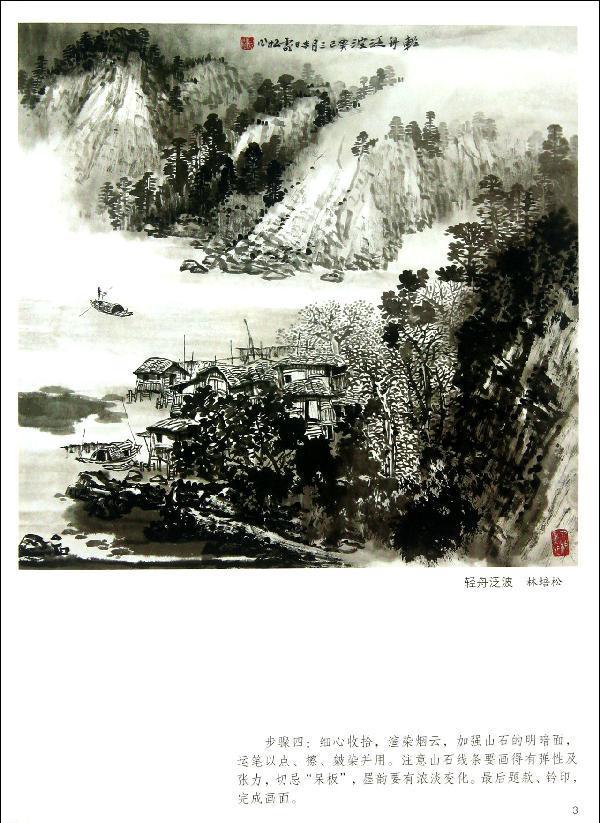 """《水墨山水》由林培松,沈逸舟著,为""""临摹宝典中国画技法"""